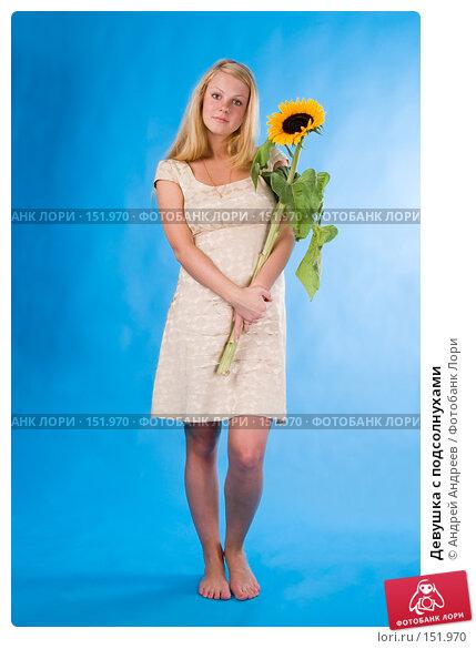 Девушка с подсолнухами, фото № 151970, снято 4 августа 2007 г. (c) Андрей Андреев / Фотобанк Лори