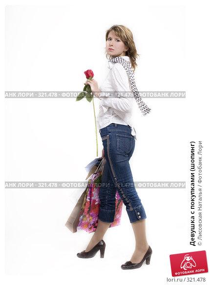 Купить «Девушка с покупками (шопинг)», фото № 321478, снято 10 ноября 2007 г. (c) Лисовская Наталья / Фотобанк Лори