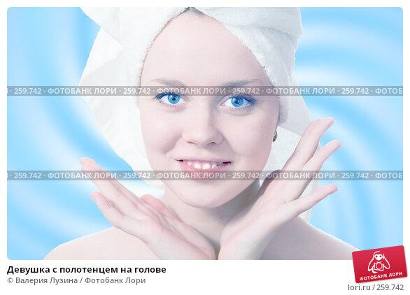Девушка с полотенцем на голове, фото № 259742, снято 3 марта 2008 г. (c) Валерия Потапова / Фотобанк Лори