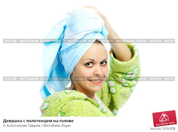 Девушка с полотенцем на голове, фото № 319978, снято 28 июля 2007 г. (c) Константин Тавров / Фотобанк Лори