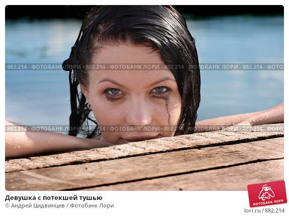 как девушка течет фото