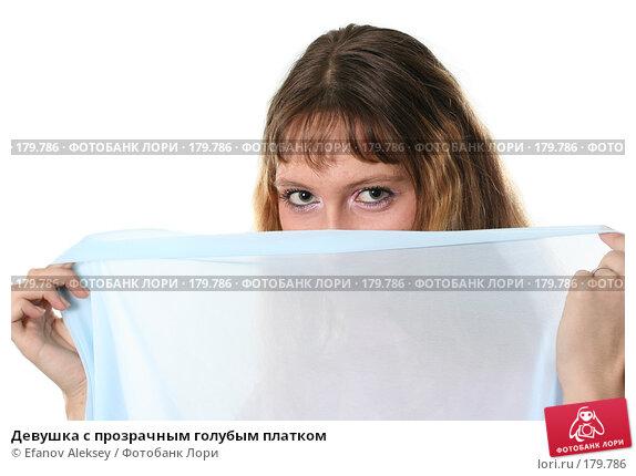 Купить «Девушка с прозрачным голубым платком», фото № 179786, снято 16 ноября 2007 г. (c) Efanov Aleksey / Фотобанк Лори