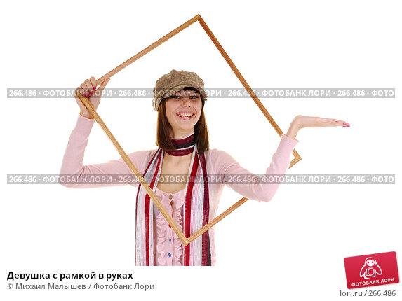 Девушка с рамкой в руках, фото № 266486, снято 19 января 2008 г. (c) Михаил Малышев / Фотобанк Лори