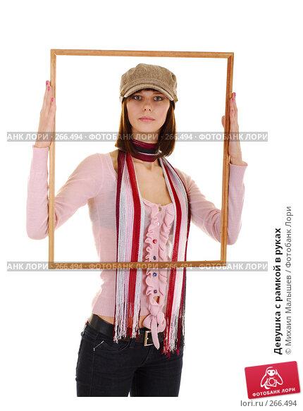 Купить «Девушка с рамкой в руках», фото № 266494, снято 19 января 2008 г. (c) Михаил Малышев / Фотобанк Лори