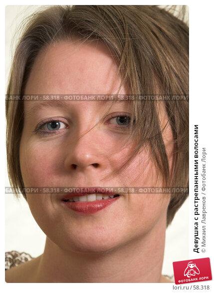 Девушка с растрепанными волосами, фото № 58318, снято 18 февраля 2006 г. (c) Михаил Лавренов / Фотобанк Лори