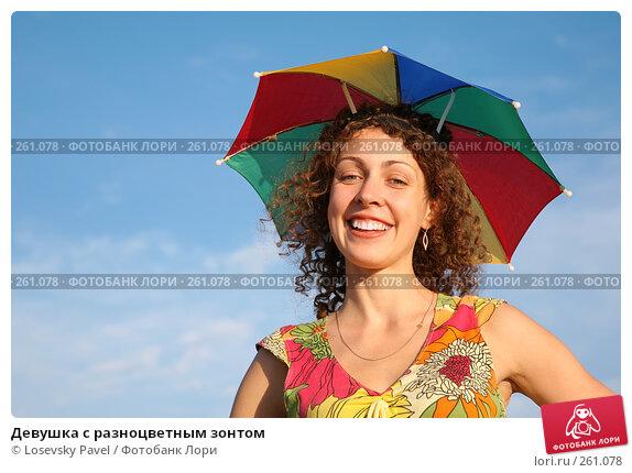 Девушка с разноцветным зонтом, фото № 261078, снято 21 октября 2016 г. (c) Losevsky Pavel / Фотобанк Лори