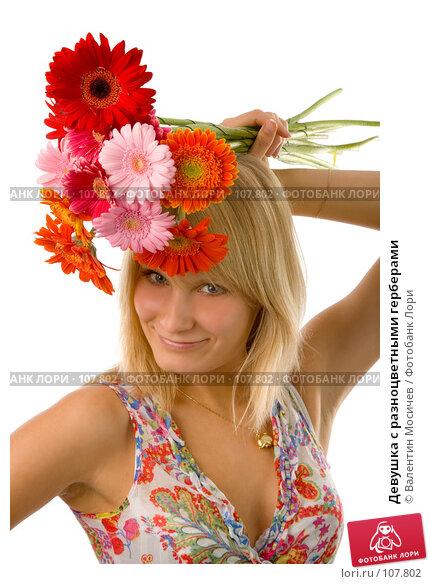 Купить «Девушка с разноцветными герберами», фото № 107802, снято 28 июня 2007 г. (c) Валентин Мосичев / Фотобанк Лори