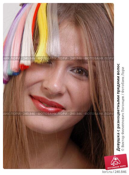 Девушка с разноцветными прядями волос, фото № 240846, снято 14 ноября 2004 г. (c) Виктор Филиппович Погонцев / Фотобанк Лори
