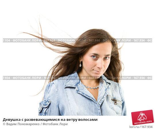 Девушка с развевающимися на ветру волосами, фото № 167934, снято 16 сентября 2007 г. (c) Вадим Пономаренко / Фотобанк Лори