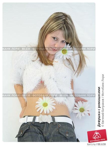 Девушка с ромашками, фото № 88638, снято 16 сентября 2007 г. (c) Евгений Батраков / Фотобанк Лори