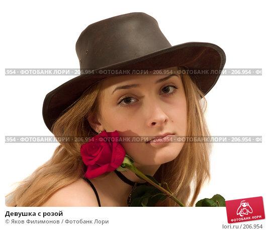 Девушка с розой, фото № 206954, снято 8 февраля 2008 г. (c) Яков Филимонов / Фотобанк Лори