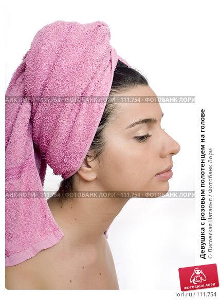 Девушка с розовым полотенцем на голове, фото № 111754, снято 5 ноября 2007 г. (c) Лисовская Наталья / Фотобанк Лори