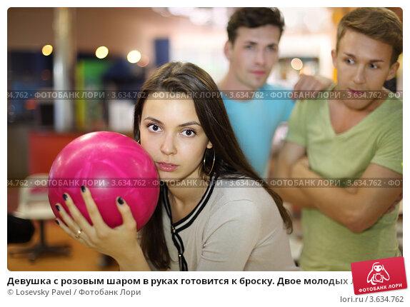 Купить «Девушка с розовым шаром в руках готовится к броску. Двое молодых людей переживают за результат. Игра в боулинг», фото № 3634762, снято 21 июня 2011 г. (c) Losevsky Pavel / Фотобанк Лори