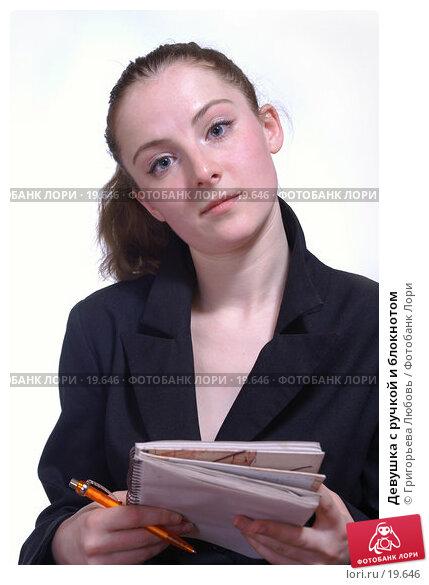 Купить «Девушка с ручкой и блокнотом», фото № 19646, снято 27 января 2007 г. (c) Григорьева Любовь / Фотобанк Лори