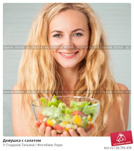 Девушка с салатом, фото № 26755478, снято 26 июля 2015 г. (c) Гладских Татьяна / Фотобанк Лори