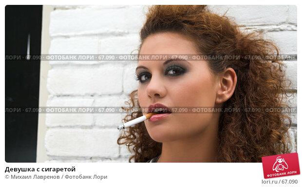 Девушка с сигаретой, фото № 67090, снято 23 сентября 2006 г. (c) Михаил Лавренов / Фотобанк Лори