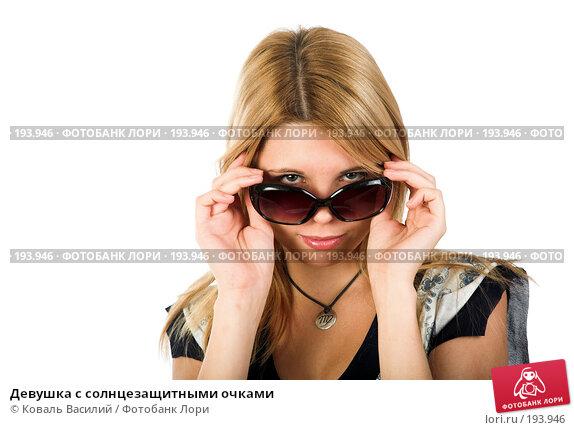 Девушка с солнцезащитными очками, фото № 193946, снято 21 декабря 2006 г. (c) Коваль Василий / Фотобанк Лори