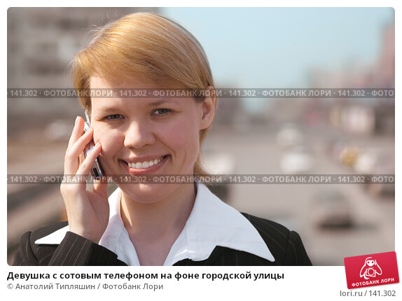 Девушка с сотовым телефоном на фоне городской улицы, фото № 141302, снято 7 апреля 2007 г. (c) Анатолий Типляшин / Фотобанк Лори