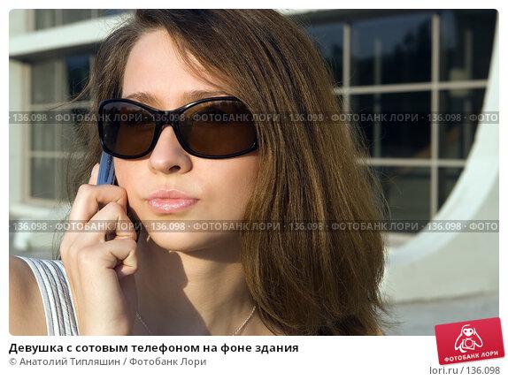 Девушка с сотовым телефоном на фоне здания, фото № 136098, снято 10 июля 2007 г. (c) Анатолий Типляшин / Фотобанк Лори