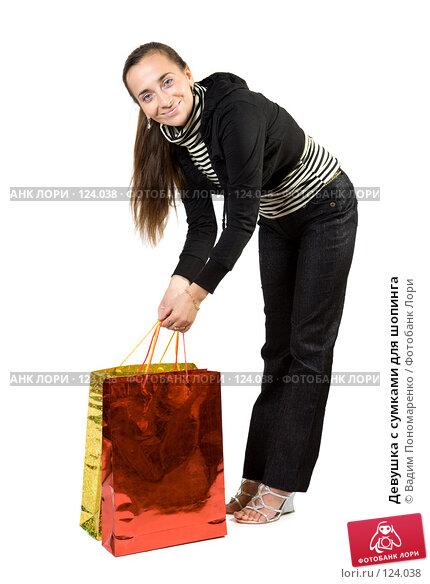 Девушка с сумками для шопинга, фото № 124038, снято 16 сентября 2007 г. (c) Вадим Пономаренко / Фотобанк Лори