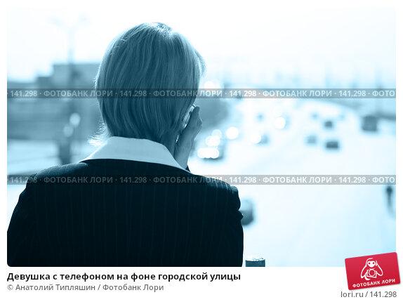 Девушка с телефоном на фоне городской улицы, фото № 141298, снято 7 апреля 2007 г. (c) Анатолий Типляшин / Фотобанк Лори