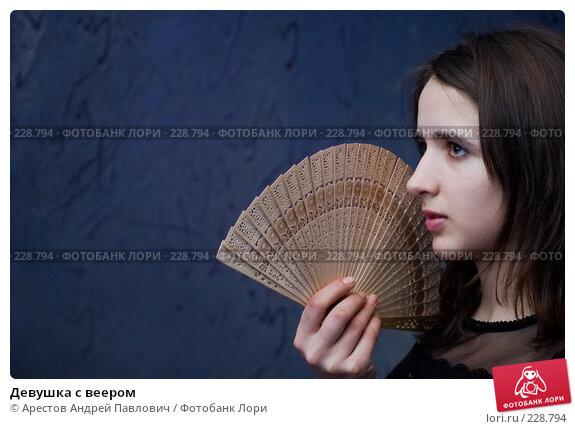 Купить «Девушка с веером», фото № 228794, снято 16 марта 2008 г. (c) Арестов Андрей Павлович / Фотобанк Лори