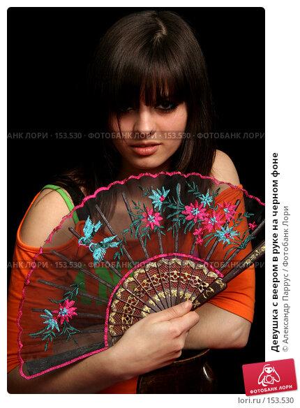 Девушка с веером в руке на черном фоне, фото № 153530, снято 4 мая 2007 г. (c) Александр Паррус / Фотобанк Лори