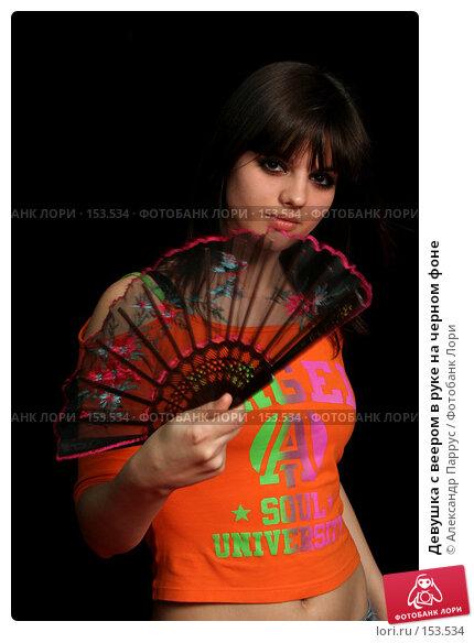 Девушка с веером в руке на черном фоне, фото № 153534, снято 4 мая 2007 г. (c) Александр Паррус / Фотобанк Лори