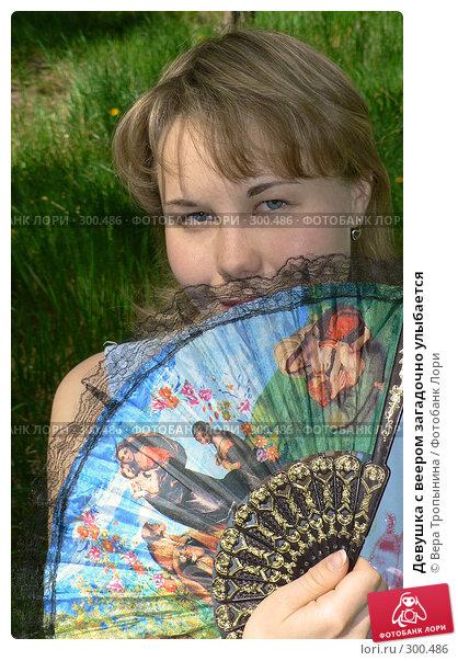 Девушка с веером загадочно улыбается, фото № 300486, снято 26 мая 2017 г. (c) Вера Тропынина / Фотобанк Лори