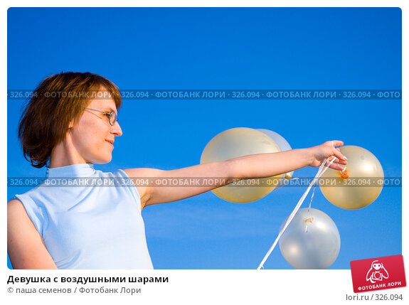 Девушка с воздушными шарами, фото № 326094, снято 7 июня 2008 г. (c) паша семенов / Фотобанк Лори
