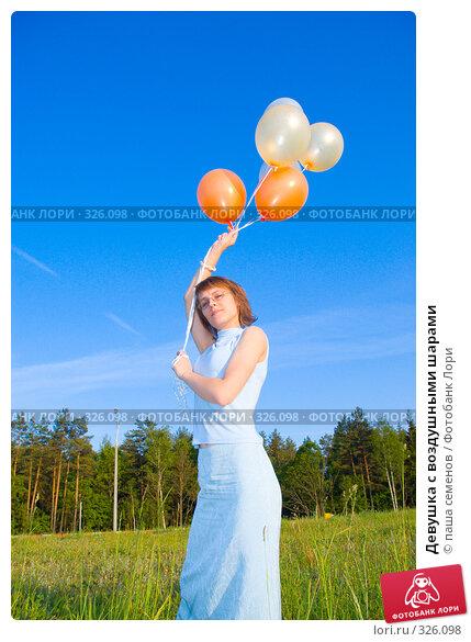 Девушка с воздушными шарами, фото № 326098, снято 7 июня 2008 г. (c) паша семенов / Фотобанк Лори