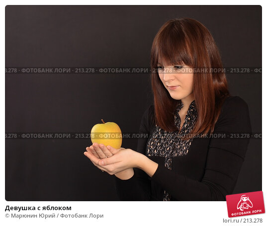 Девушка с яблоком, фото № 213278, снято 20 января 2008 г. (c) Марюнин Юрий / Фотобанк Лори