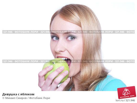 Девушка с яблоком, фото № 321946, снято 13 мая 2008 г. (c) Михаил Смиров / Фотобанк Лори