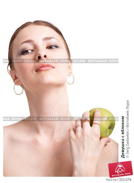 Девушка с яблоком, фото № 323078, снято 9 мая 2008 г. (c) Serg Zastavkin / Фотобанк Лори
