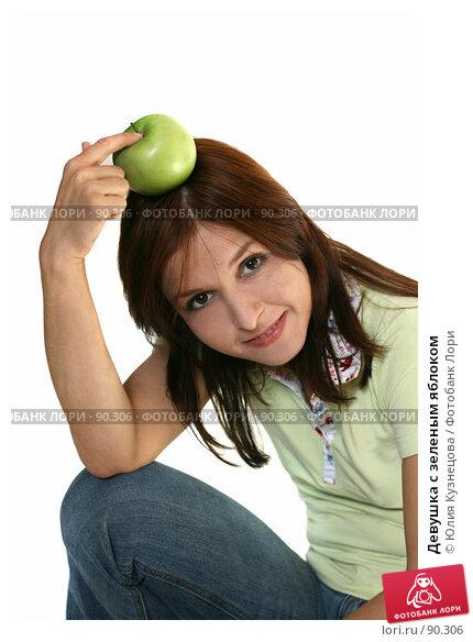 Девушка с зеленым яблоком, фото № 90306, снято 21 сентября 2007 г. (c) Юлия Кузнецова / Фотобанк Лори