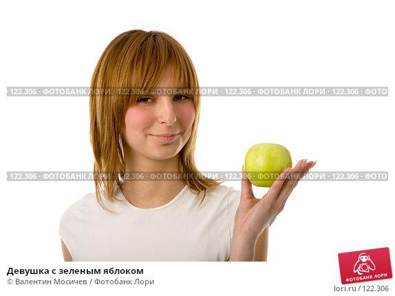 Купить «Девушка с зеленым яблоком», фото № 122306, снято 2 мая 2007 г. (c) Валентин Мосичев / Фотобанк Лори