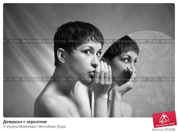 Девушка с зеркалом, эксклюзивное фото № 57830, снято 26 июня 2007 г. (c) Ирина Мойсеева / Фотобанк Лори