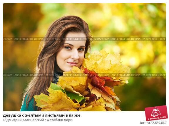 Купить «Девушка с жёлтыми листьями в парке», фото № 2859862, снято 22 июля 2019 г. (c) Дмитрий Калиновский / Фотобанк Лори