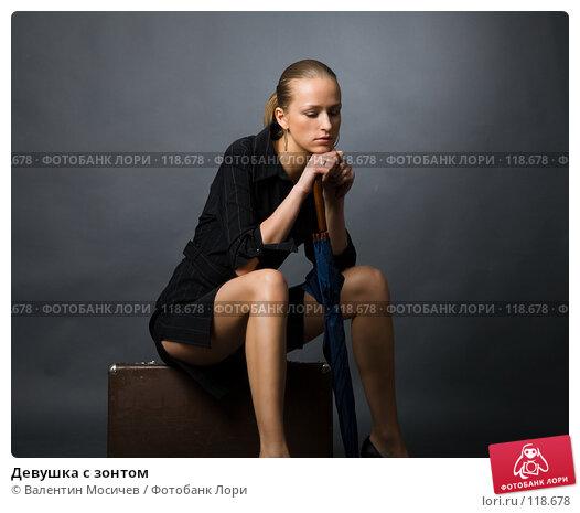 Девушка с зонтом, фото № 118678, снято 1 апреля 2007 г. (c) Валентин Мосичев / Фотобанк Лори