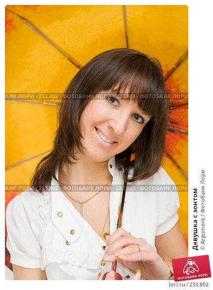 Купить «Девушка с зонтом», фото № 233802, снято 27 февраля 2008 г. (c) Argument / Фотобанк Лори