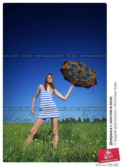 Купить «Девушка с зонтом в поле», фото № 335302, снято 19 марта 2018 г. (c) Андрей Доронченко / Фотобанк Лори