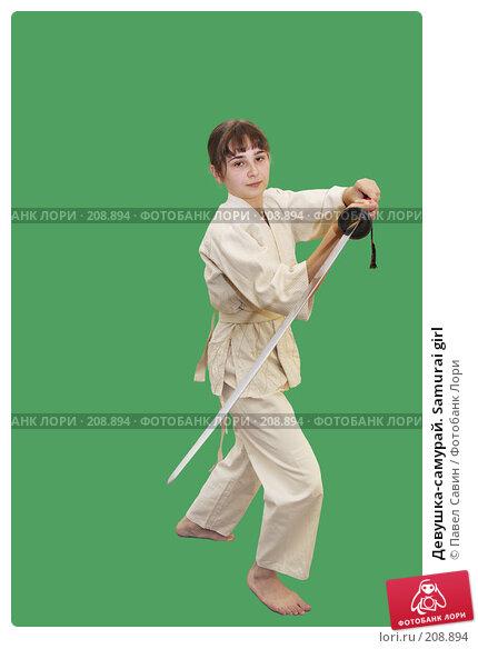 Купить «Девушка-самурай. Samurai girl», фото № 208894, снято 26 апреля 2018 г. (c) Павел Савин / Фотобанк Лори