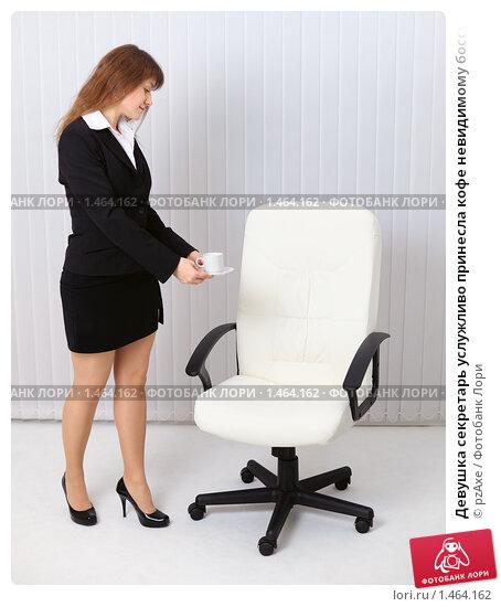 секретарша приносит кофе фото