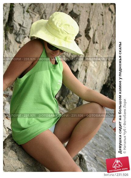Девушка сидит на большом камне у подножья скалы, фото № 231926, снято 23 июля 2006 г. (c) Наталья Чуб / Фотобанк Лори