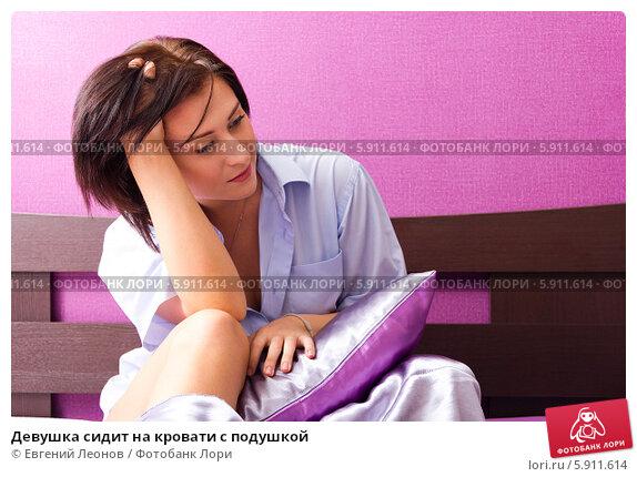 Девушка сидит на кровати с подушкой. Стоковое фото, фотограф Евгений Леонов / Фотобанк Лори