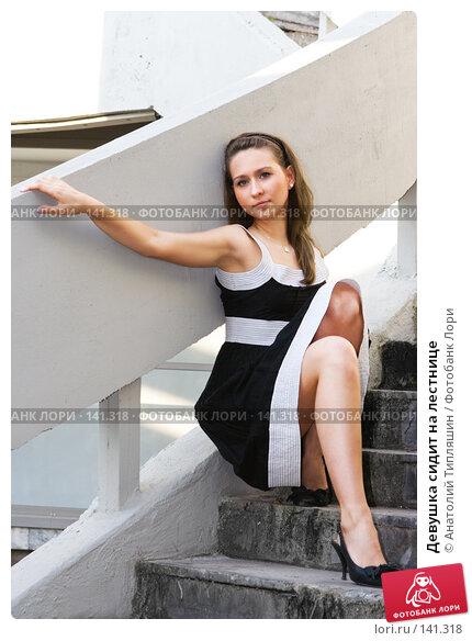 Девушка сидит на лестнице, фото № 141318, снято 10 июля 2007 г. (c) Анатолий Типляшин / Фотобанк Лори