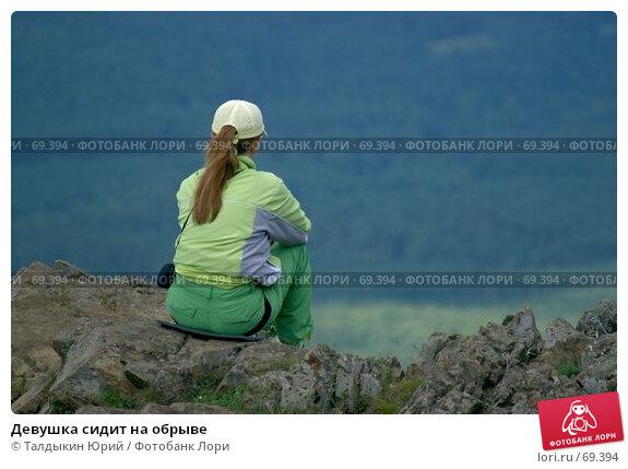 Девушка сидит на обрыве, фото № 69394, снято 28 мая 2017 г. (c) Талдыкин Юрий / Фотобанк Лори