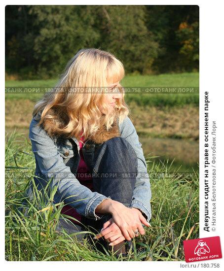 Девушка сидит на траве в осеннем парке, фото № 180758, снято 29 сентября 2007 г. (c) Наталья Белотелова / Фотобанк Лори