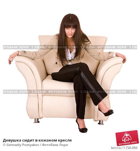 фото девушки на кожаном кресле