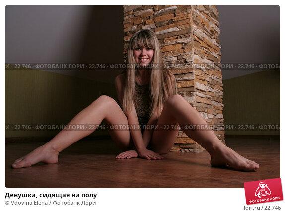 Девушка, сидящая на полу, фото № 22746, снято 5 февраля 2007 г. (c) Vdovina Elena / Фотобанк Лори